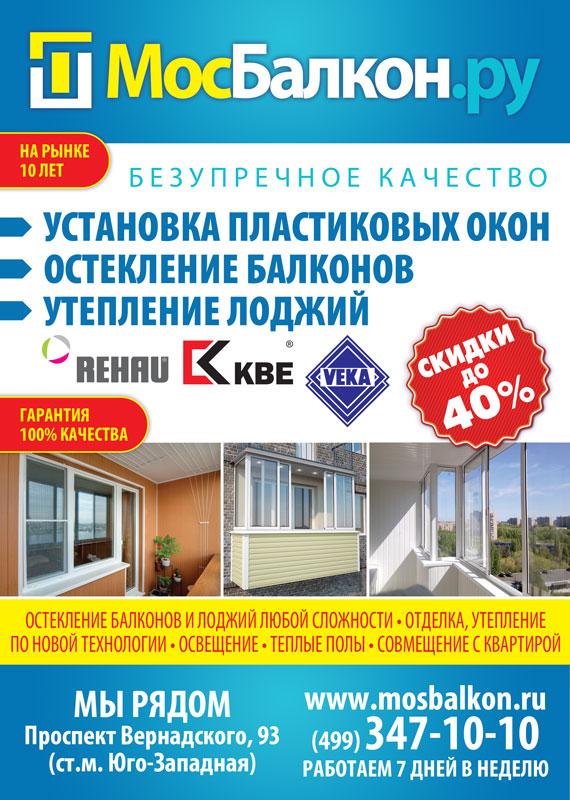 Застеклить балкон со скидкой 40% мосбалкон.ру.