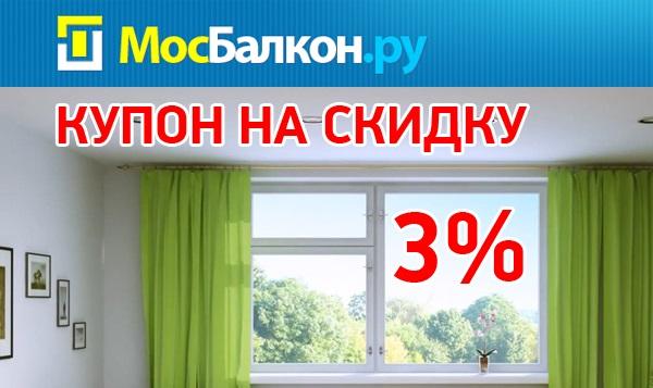 Акции на остекление и отделку балконов и лоджий мосбалкон.ру.