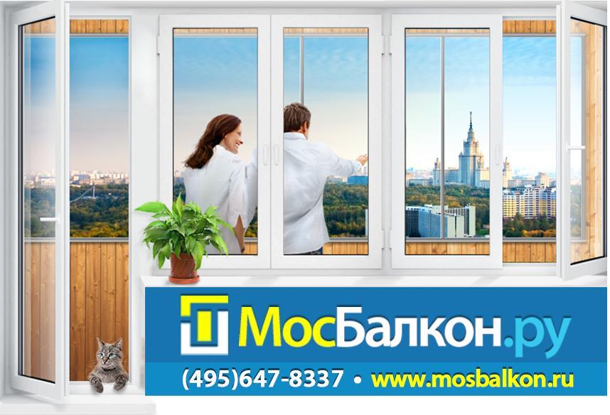 Балкон под ключ - где и как правильно заказать мосбалкон.ру.