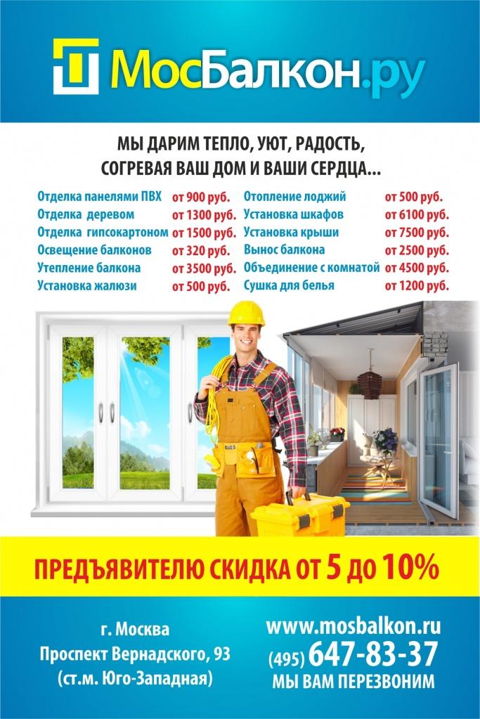 Отделка балкона в 2017 году по цене 2014 года мосбалкон.ру.